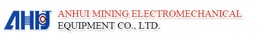 安徽省矿业机电装备有限责任公司
