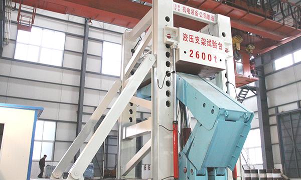 我公司研制出2600吨液压支架整机试验台