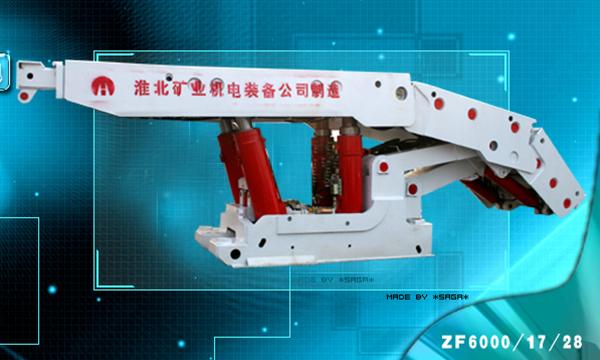 ZF6000放顶煤液压支架