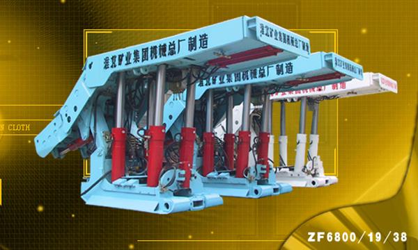 ZF6800/19/38放顶煤液压支架