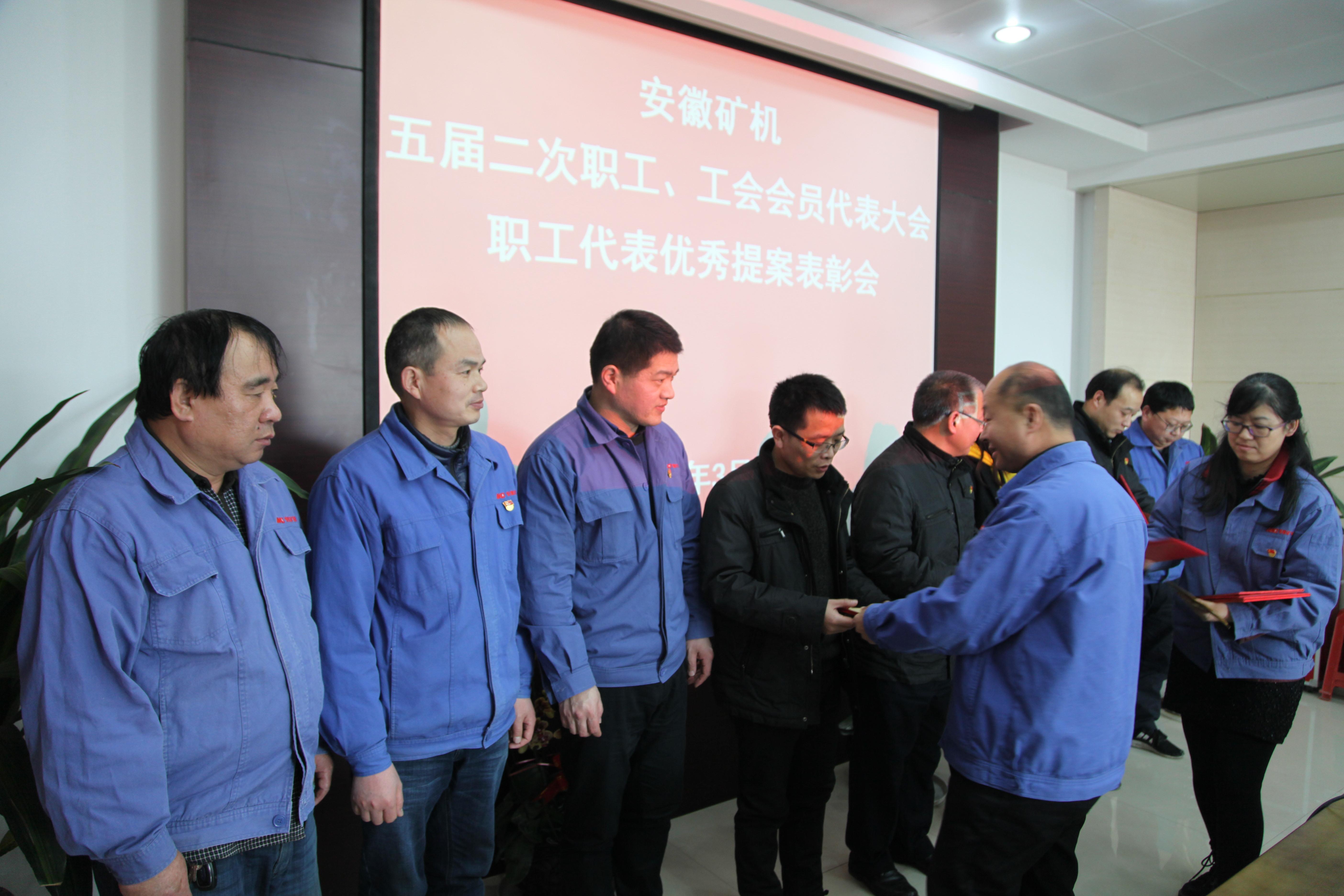 安徽平博在线娱乐开户开展五届二次职工、工会会…